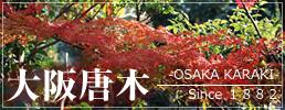 家具修理&リフォーム、桐箪笥(桐たんす・桐タンス)洗いは大阪唐木へ